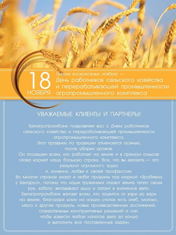поздравление коллектива с профессиональным праздником сельского хозяйства