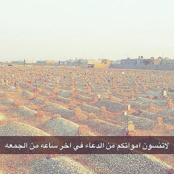 مجتمعنا's photo on #ساعه_استجابه