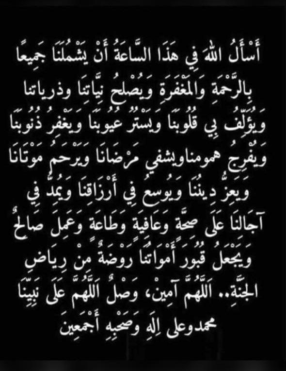 SuLtAn alh's photo on #ساعه_استجابه