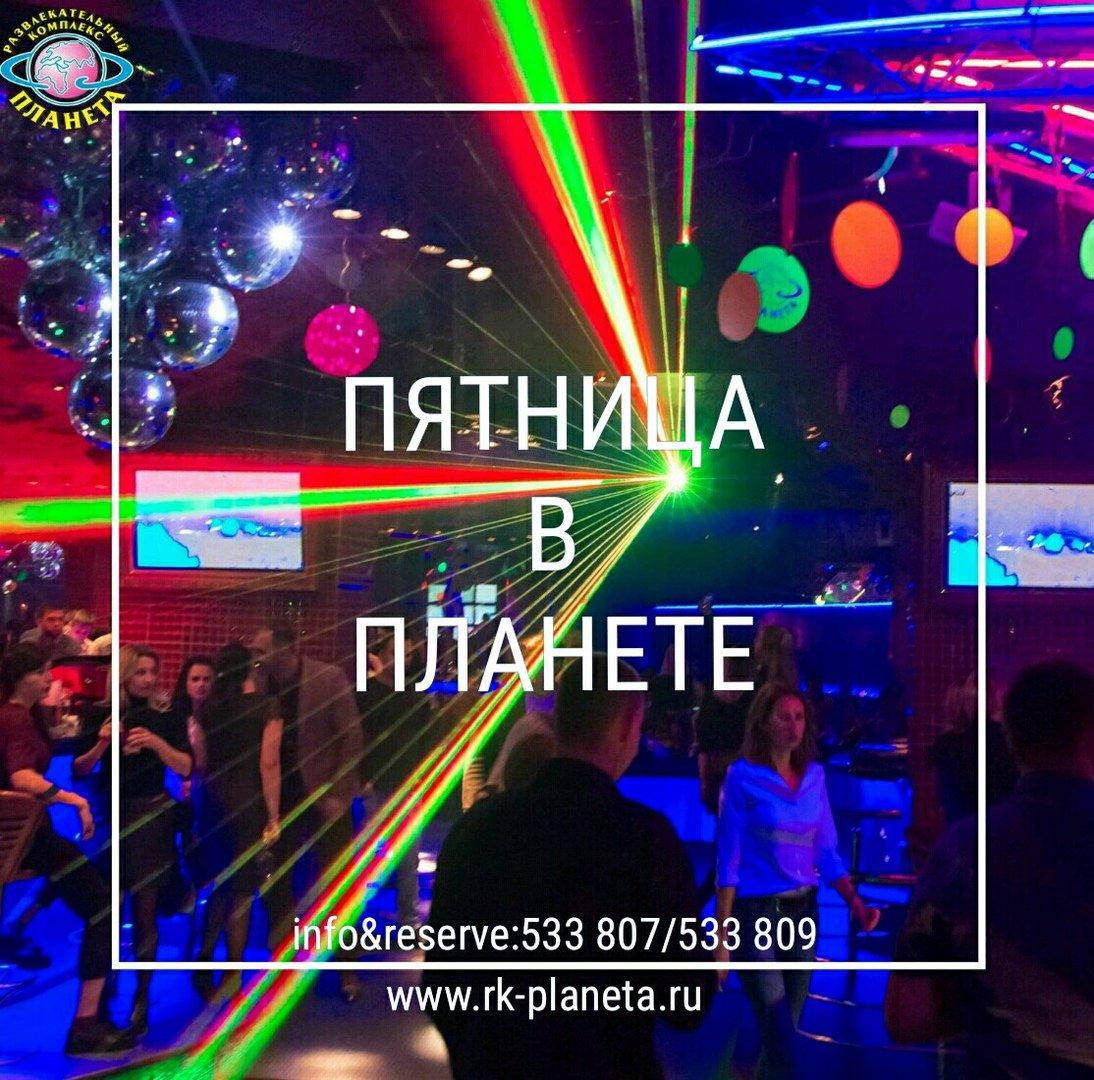 ночной клуб планета калининград фотоотчет все остальное