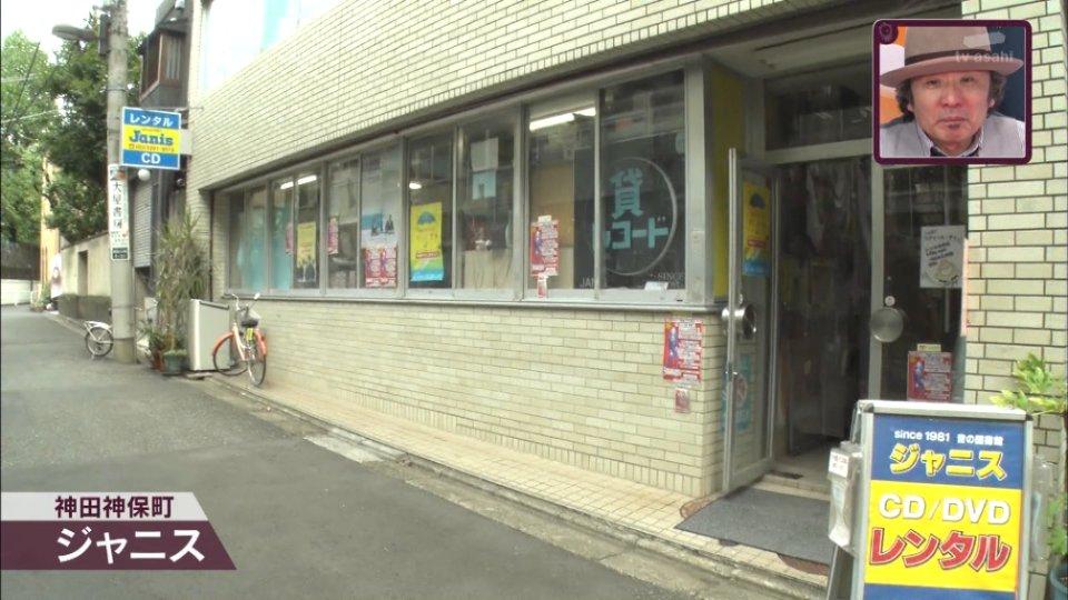 神保町ジャニスの閉店が空耳アワー存亡の危機に繋がるとは思わなかった #tvasahi
