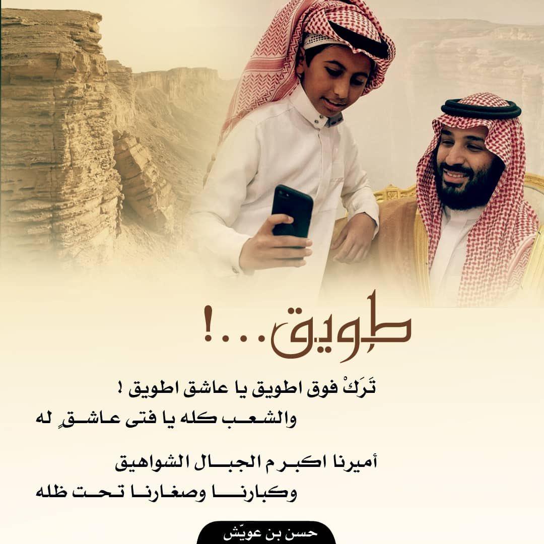 RT @benaweish_017: #محمد_بن_سلمان_بين_اهل_حايل https://t.co/5C3w8c6pap