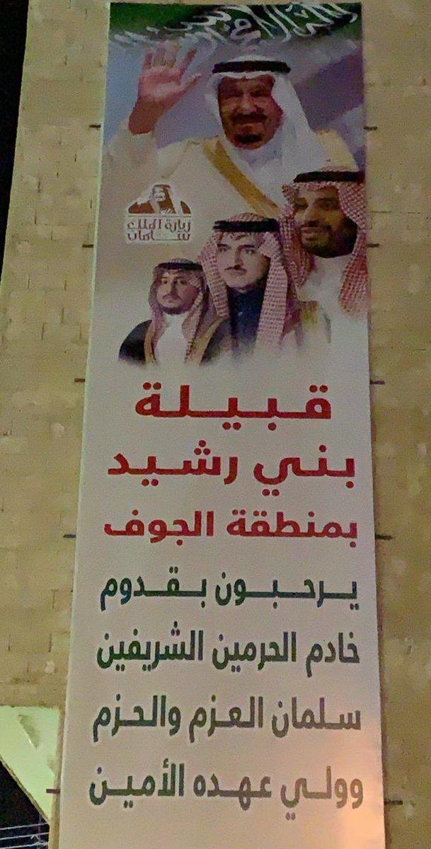 RT @ssssSAADY: #الملك_سلمان_في_الجوف أهلا بملك الحزم والعزم . https://t.co/uihWeCNhD5
