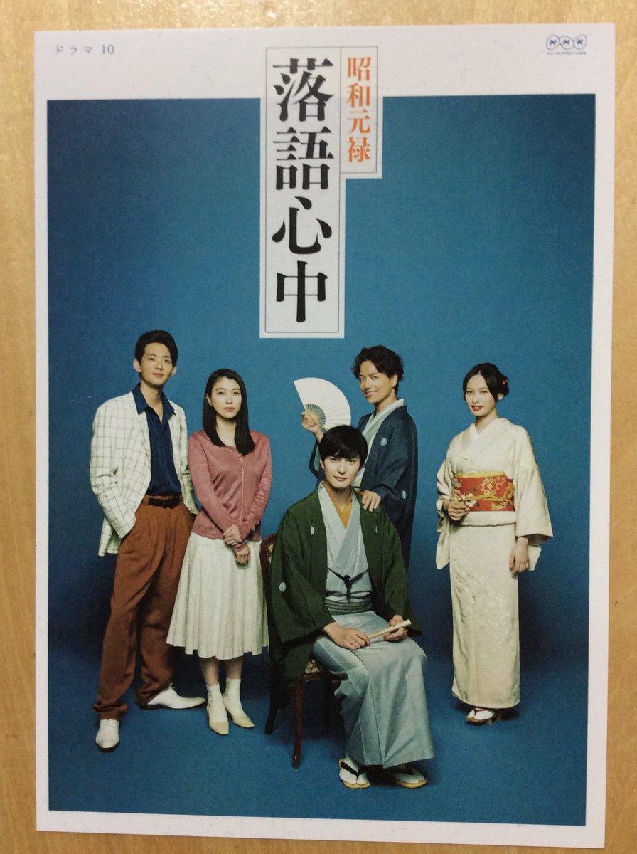 RT @SentatsuBiiki: 昭和元禄落語心中   絶賛放送中 よくできたドラマ   皆さんが、 寄ってたかって拵えました   収録当日こっそり撮影 NHK に怒られるかなぁ・・・  扇辰 https://t.co/JSaNmfmv8I