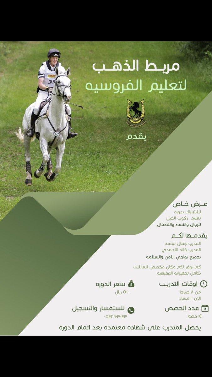 محاط القبو تحويل تعليم ركوب الخيل في مكة Comertinsaat Com