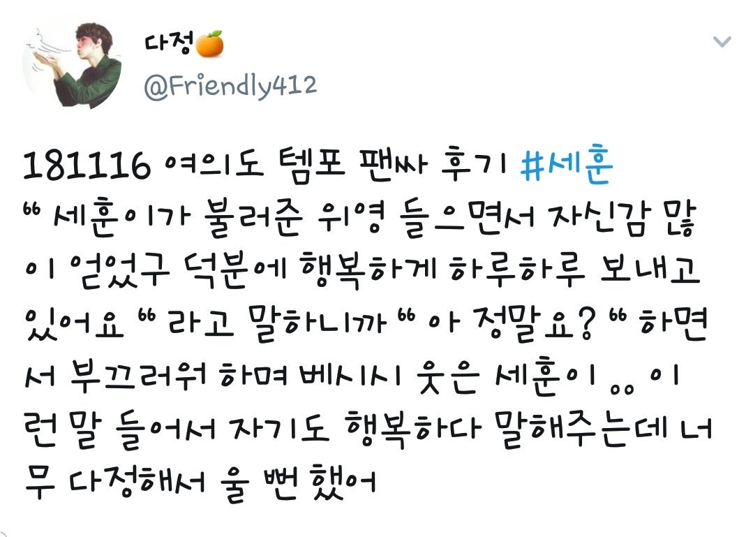181116 EXO TEMPO FANSIGN  OP told Sehun that because she listens to We Young, she gains confidence and lives every day happily, &amp; Sehun shyly asked her &quot;Really?&quot; while smiling   #EXO  #SEHUN<br>http://pic.twitter.com/oFgSqdxnLN