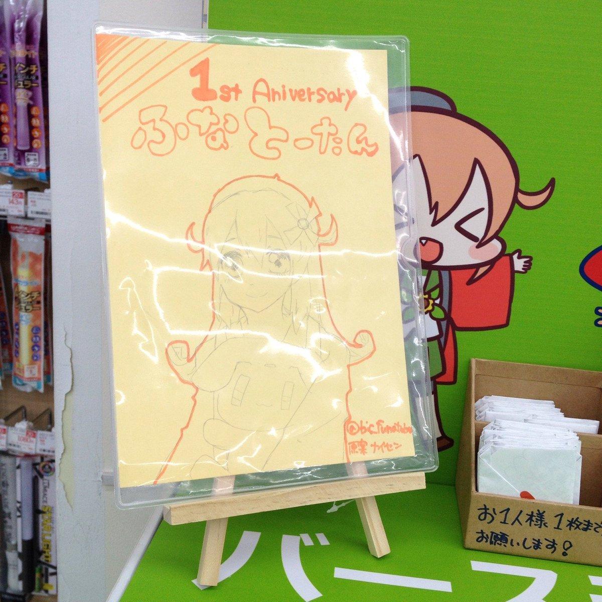 ビックカメラ 船橋東武店 ふなとーたん誕生日 メッセージボード(1st Aniversary)