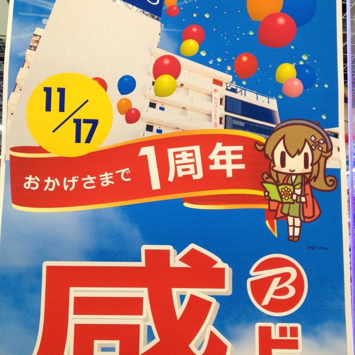 ビックカメラ 船橋東武店 ふなとーたん(おかげさまで1周年)