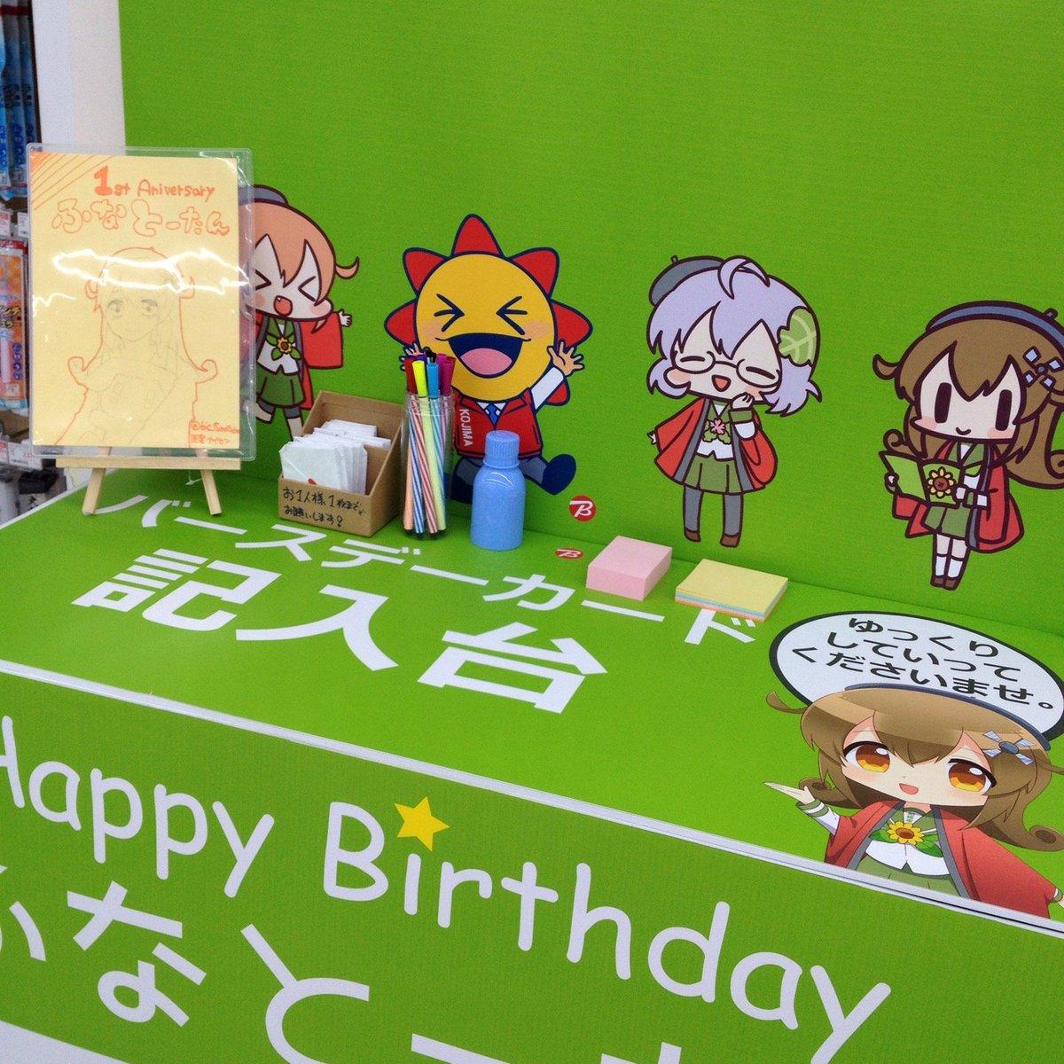 ビックカメラ 船橋東武店 ふなとーたん誕生日 メッセージボード