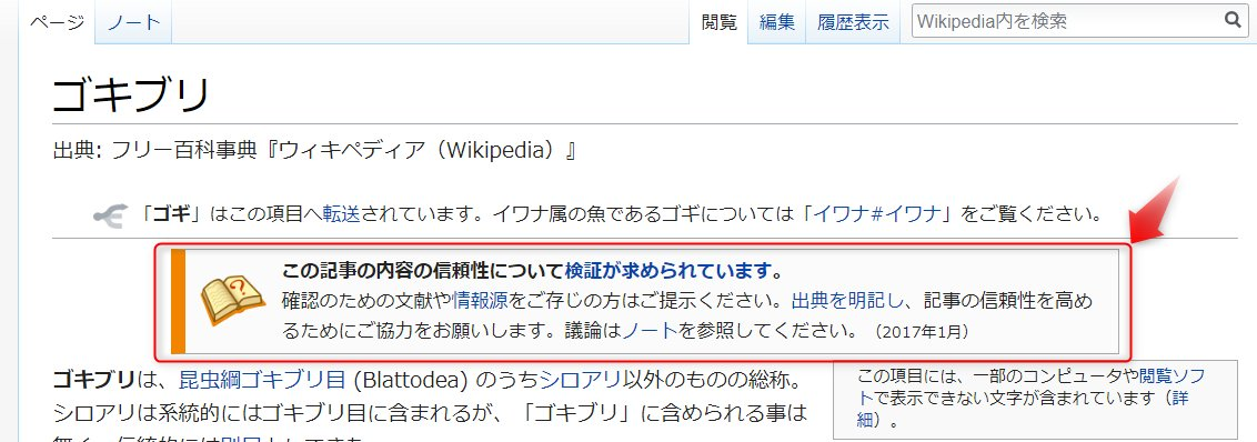 Images of Wikipedia‐ノート:出...