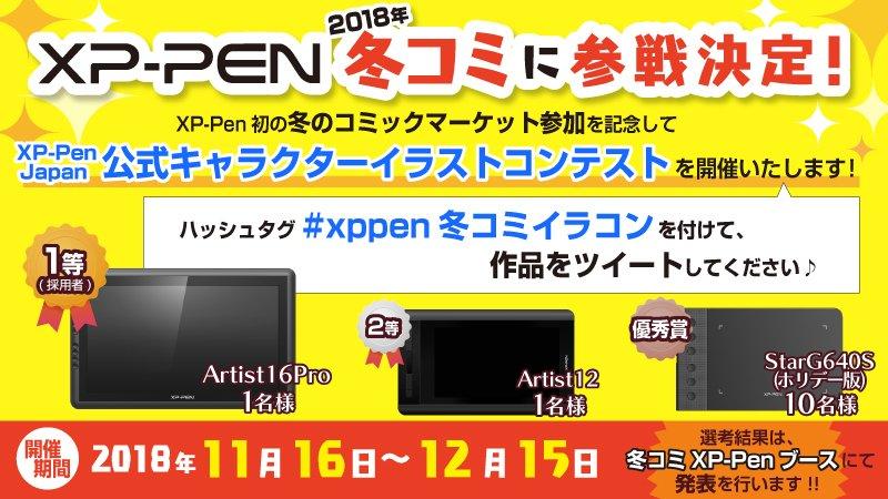 """XP-Pen Japan on Twitter: """"#xppen冬コミイラコン 入賞発表!🏆 冬 ..."""