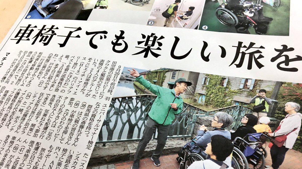 【19日のMJ】障害のある人や介助の必要な高齢者でも無理なく旅行を楽しめるユニバーサルツーリズムに注目が集まっています。高齢化社会の日本で、新しい市場となりそうです。