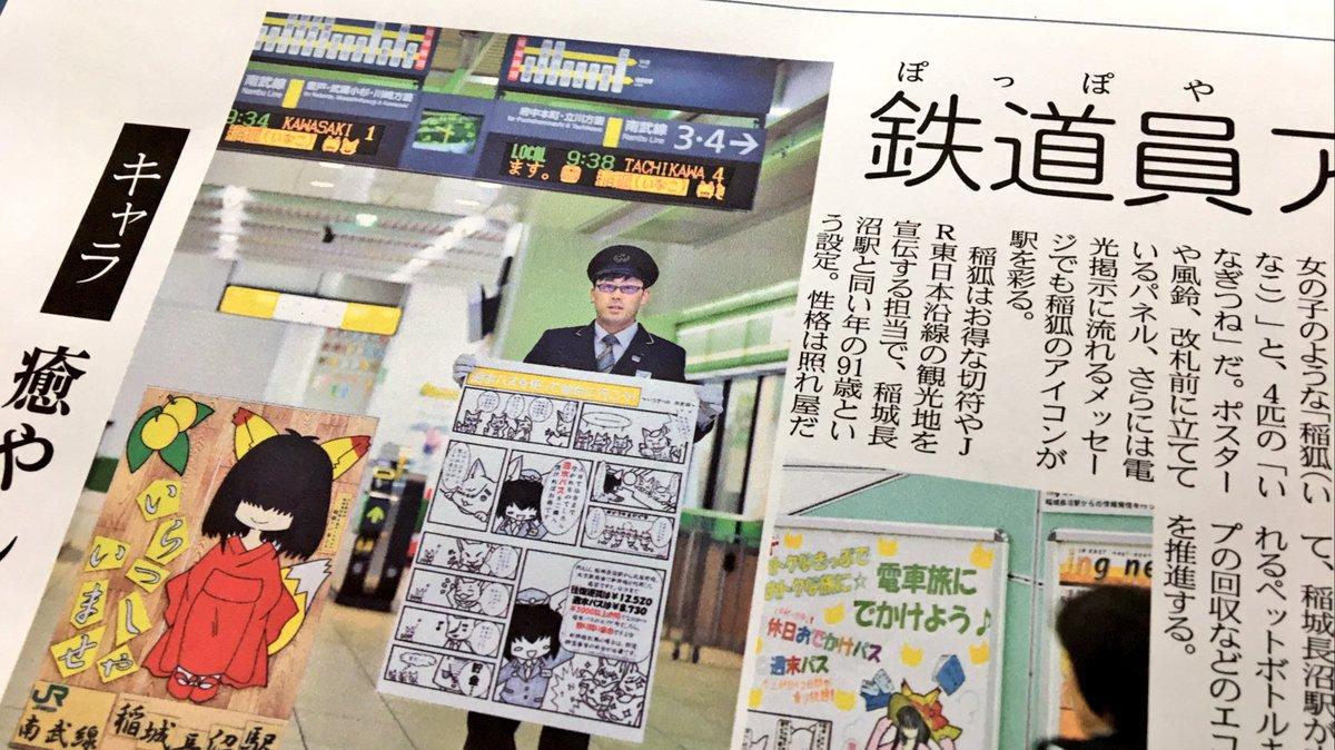 【19日のMJ】駅員さん手作りの案内サインを愛好する人が増えています。心もぽっとする、鉄道員(ぽっぽや)アートの魅力に迫ります。