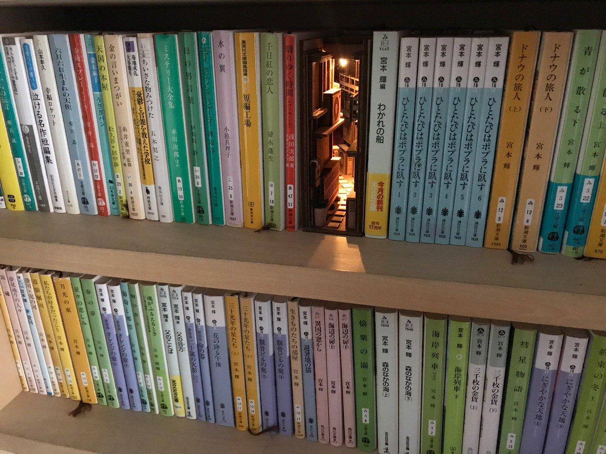 Monde On Twitter Bookshelf