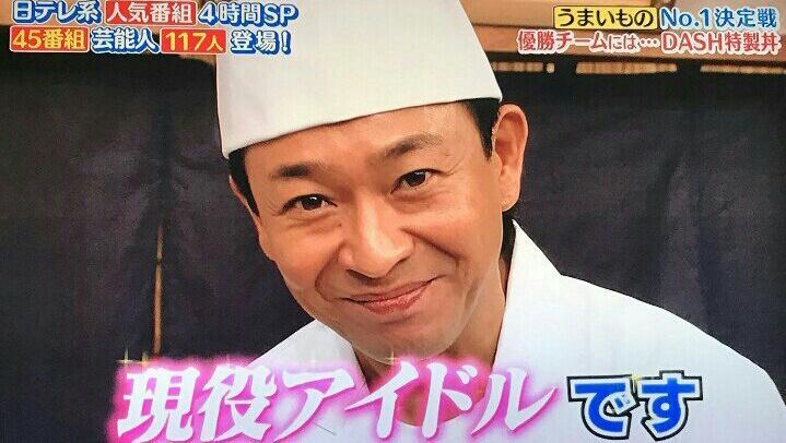 城島茂誕生祭2018 hashtag on Tw...
