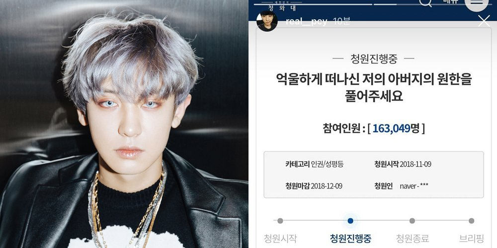 EXO's Chanyeol signs government petition for victims of the Seongnam tunnel car accident, adds 'evildoers deserve to be punished' https://t.co/5TVEFURSDM