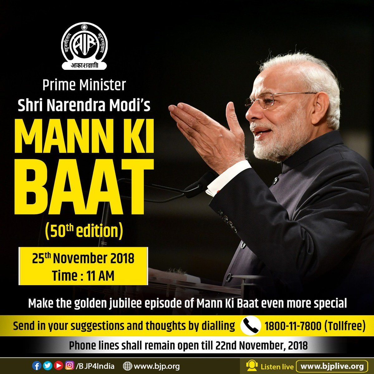 Dial 1800117800 to share your ideas and suggestions for 50th edition of PM Shri @narendramodi's #MannKiBaat on 25 November 2018. You can also share your inputs at https://t.co/f3TQ1Uw0gw