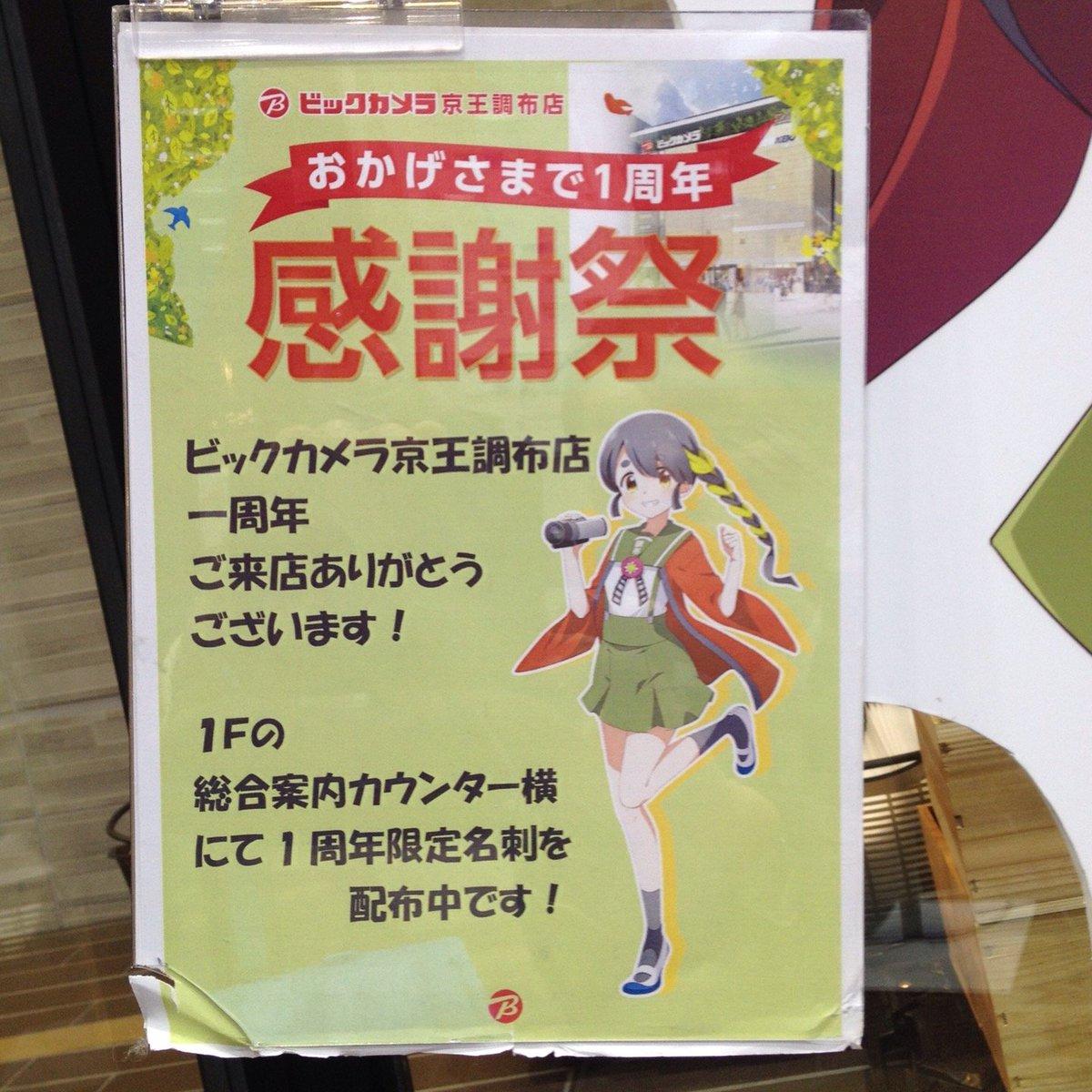 ビックカメラ 京王調布店 調布たん(おかげさまで1周年 感謝祭)