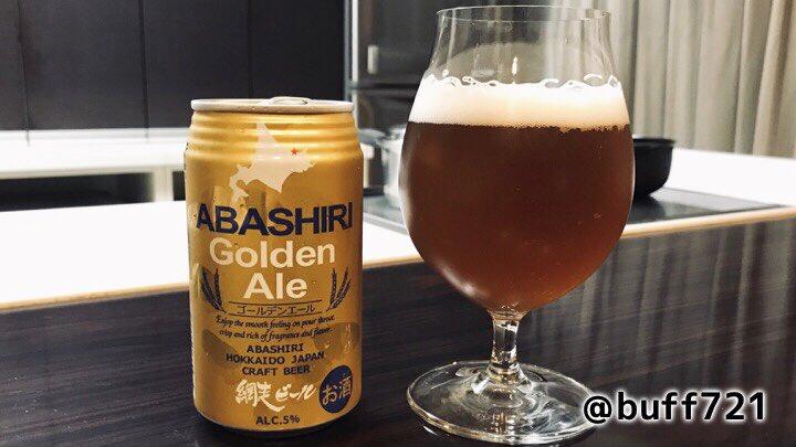 ABASHIRI Golden Ale 色は金色よりもやや濃いめ。 柑橘系の苦味が心地よい 全体的にはすっきり(´∀`*) かんぱーい #網走 #ゴールデンエール #網走ビール  #クラフトビールpic.twitter.com/vsBboSy8q0