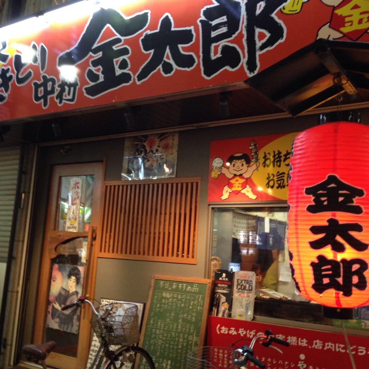 金太郎 八王子北口店