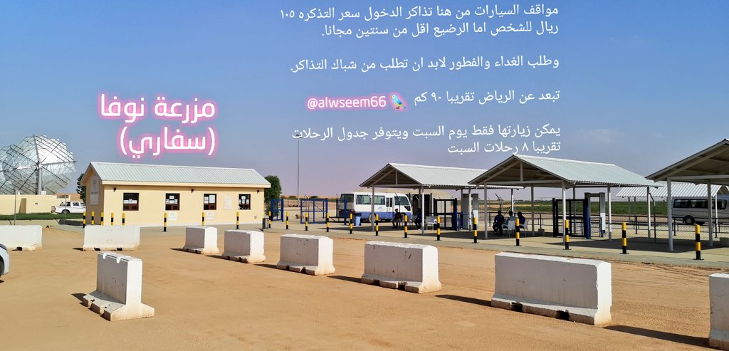 Travel سـيــاحــه Na Twitteri مزرعة نوفا سفاري اليوم تم زيارتها وكان ممتع وشيق تبعد عن الرياض تقريبا 90كم باتجاه طريق مكة المكرمة رسوم الدخول 105ريال فقط يوم السبت