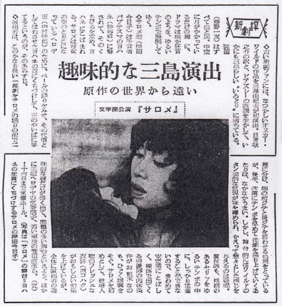 """টুইটারে みぞぐちカツ: """"三島由紀夫演出プランによる「サロメ ..."""