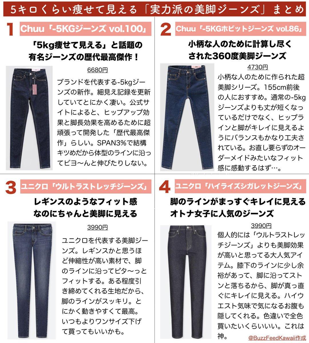 ファッションオタが神と崇める「本当に美脚に見えるジーンズ」をまとめました。