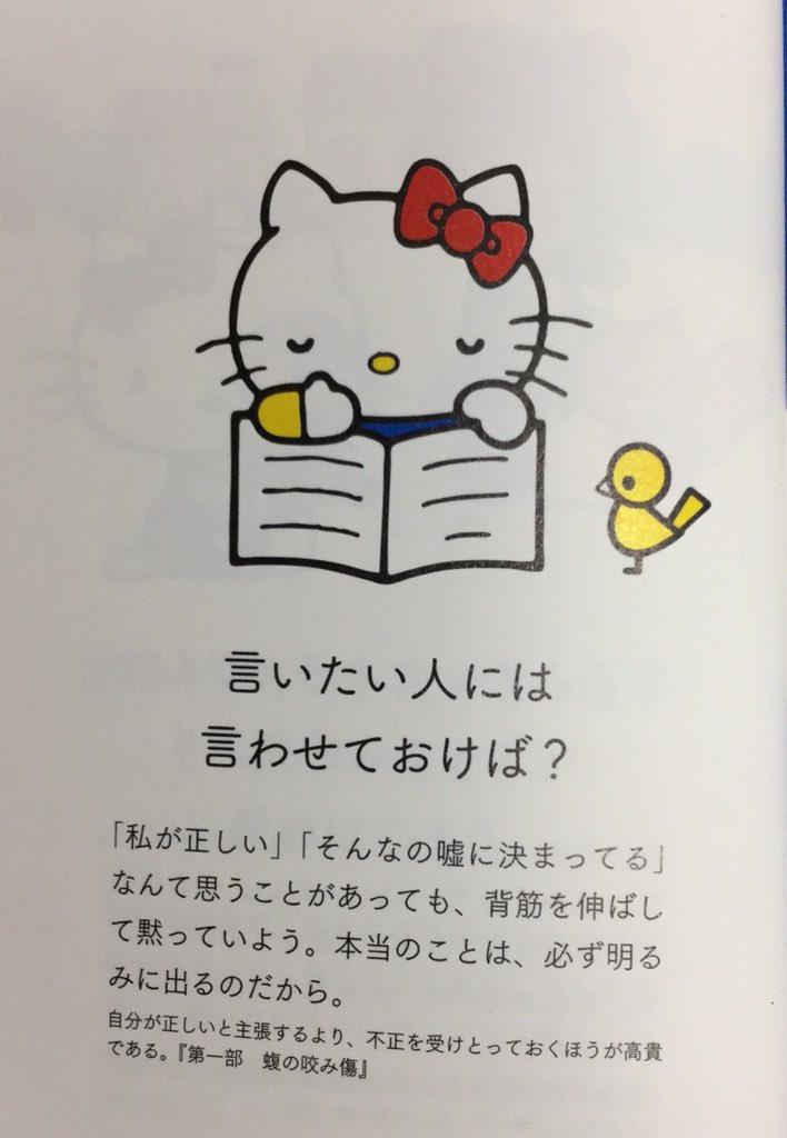 キティ先輩と呼びたくなる…!キティちゃんから学ぶ人生で大切なこと