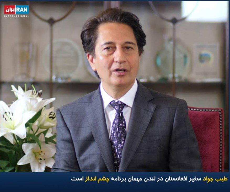 قرار است @AmbassadorJawad امروز ساعت 5:30 عصر بطور زنده در ویژه برنامه چشم انداز در تلویزیون ایران انترنشنل، حضور یابد. محور گفتگوی سفیر افغانستان در لندن در این برنامه، سطح روابط افغانستان و بریتانیا، انتخابات ریاست جمهوری سال آینده و روند مذاکرات صلح با مخالفین مسلح، خواهد بود