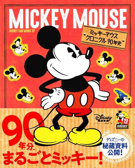 【祝】ミッキーマウス、デビュー90周年を迎える https://t.co/FSTtK75jap  1928年11月18日にウォルト・ディズニー製作のアニメ『蒸気船ウィリー』がNYで公開。90周年を記念しSP本も発売されています。