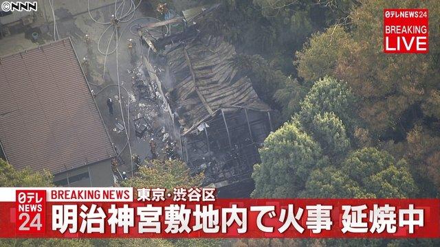 【延焼中】明治神宮敷地内で火災が発生 https://t.co/b151zkCDSe  18日午前7時頃、渋谷区の明治神宮の敷地内で火事があった。倉庫1棟、およそ200平方メートルを焼き現在も延焼中。ケガ人などはいないという。