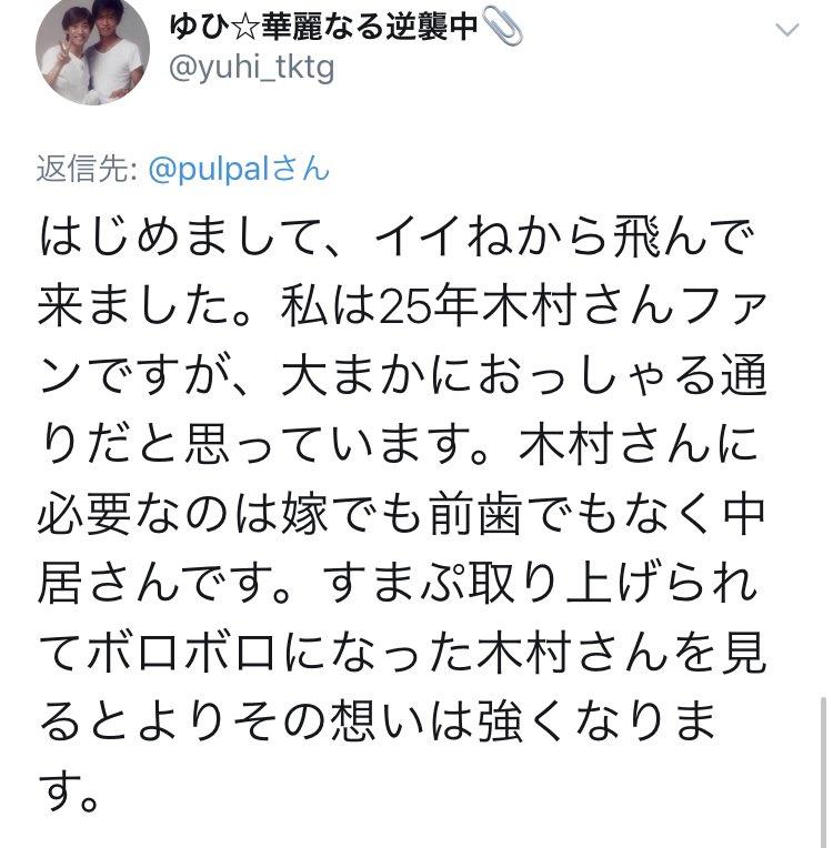 木村 拓哉 ツイッター 陽炎