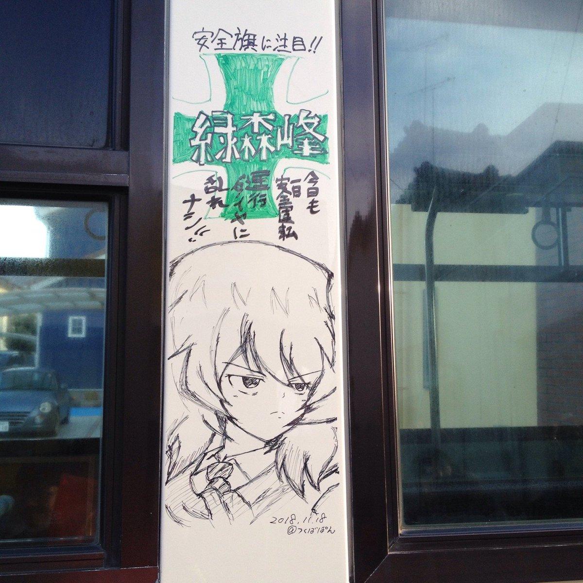 大洗あんこう祭 永町商店街 髭釜商店街 茨城交通バス らくがきバス(5)