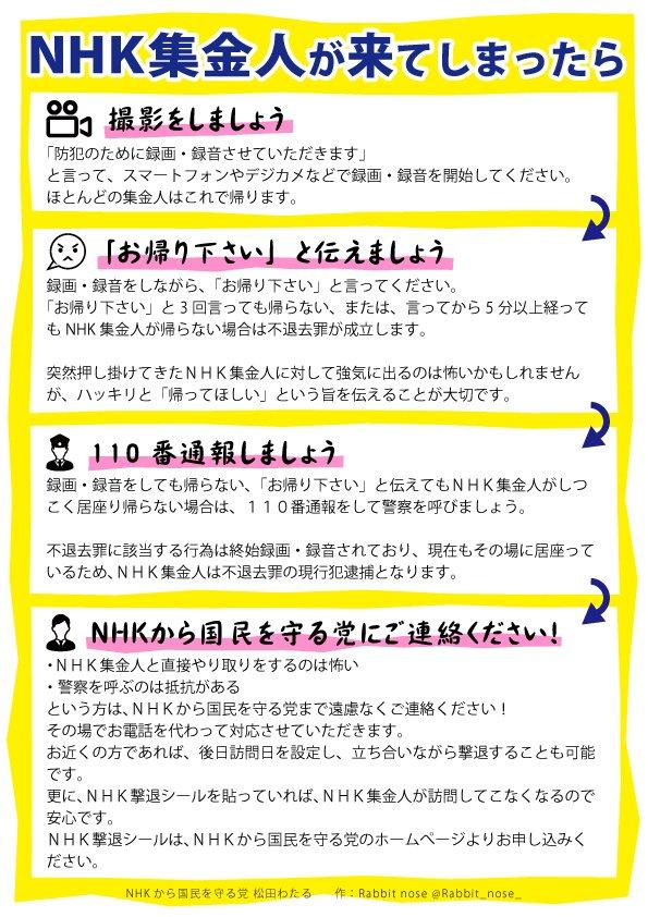 NHK撃退シール以外にも、以下のページよりNHK撃退方法、受信料を不払いする方法をまとめた画像を公開しております。 集金人被害などでお困りの方がいらっしゃいましたらご利用ください。  #NHKから国民を守る党  https://matsudawataru.blogspot.com/p/nhkgekitai.html…