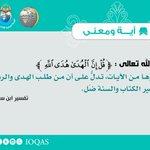 Image for the Tweet beginning: قال الله تعالى :{ قُلْ