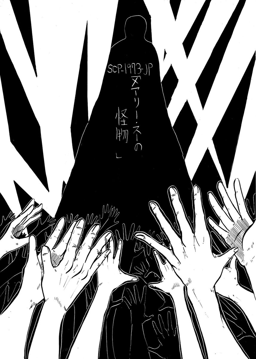 Kota 2 On Twitter Scp Scp 1973 Jp メアリースーの怪物 創作