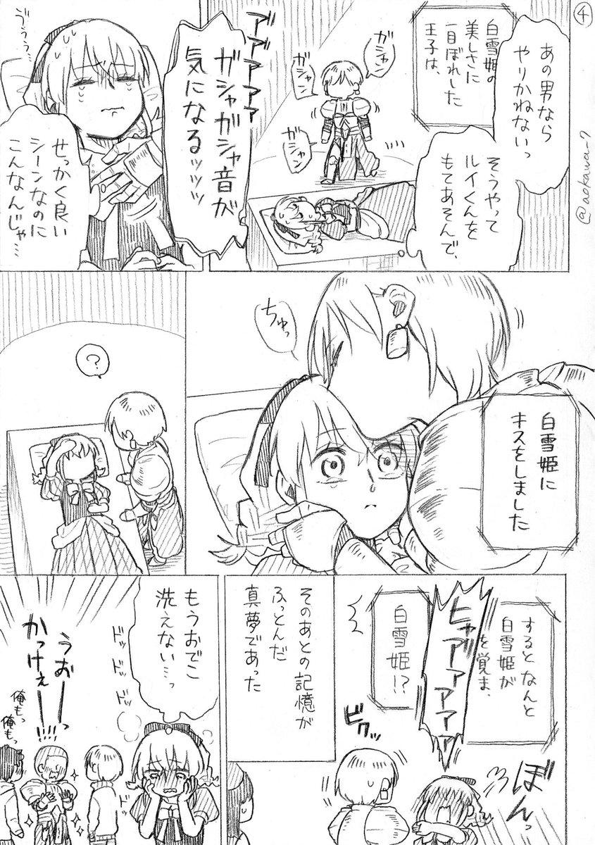 【創作】女装コスプレイヤーに弟ができる漫画 その37