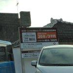 首里城近くのコンビニの駐車場!20分ごとに3000円という強気の理由とは!?