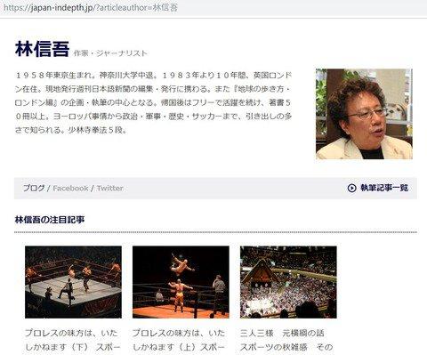 林信吾 hashtag on Twitter