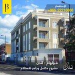 Image for the Tweet beginning: أحد أفضل المشاريع السكنيه في منطقة