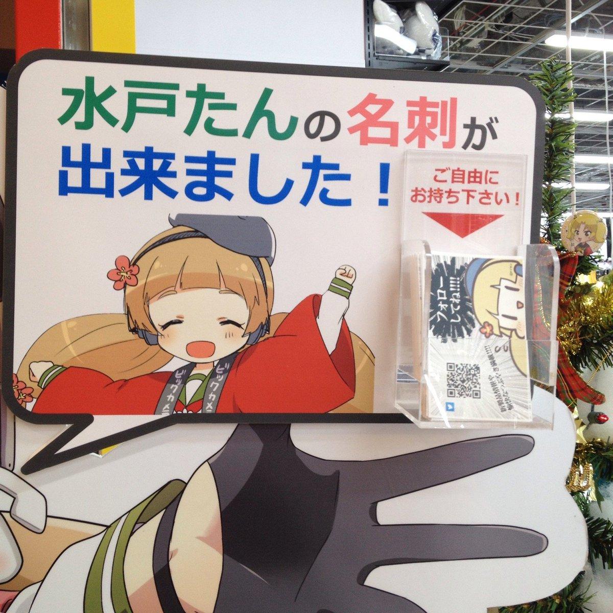 ビックカメラ 水戸駅店 水戸たん(水戸たんの名刺が出来ました!)
