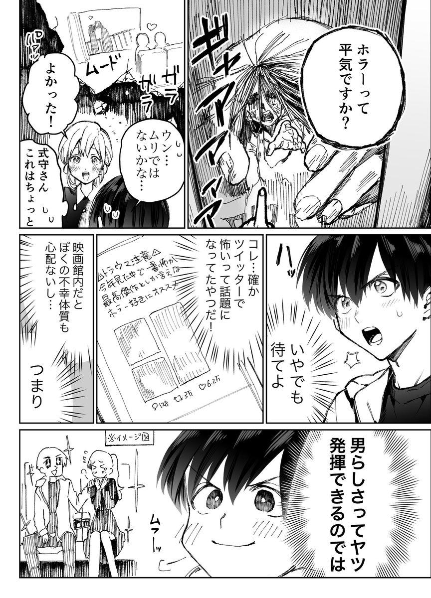 かわいいだけじゃない女の子漫画【4】