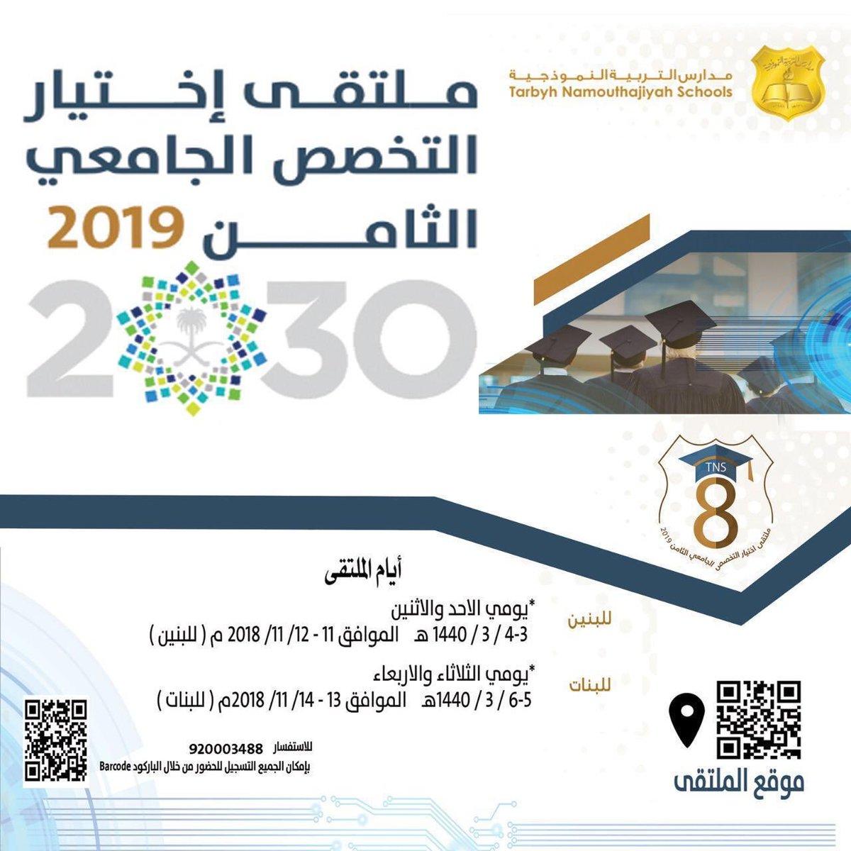 جامعة الإمام محمد بن سعود الإسلامية On Twitter وكالة الإرشاد