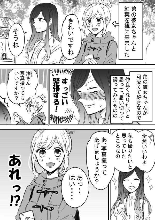 【ツン甘な彼氏】紅葉🍁