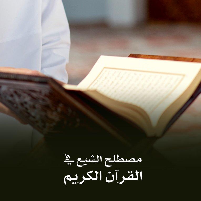 مصطلح الشيع القرآن الكريم DsRnLipXgAElPL3.jpg