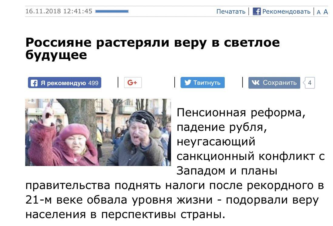 Россияне заподозрили неладное. Для этого потребовалось повысить пенсион возраст и НДС, задрать цены на бензин и ввести налог на самозанятых. 25% опрошенных ждут ухудшения ситуации. 40% не верят в «рывок». На уровень 2012г (до Крыма) упала уверенность, что идём верным путём (30%).