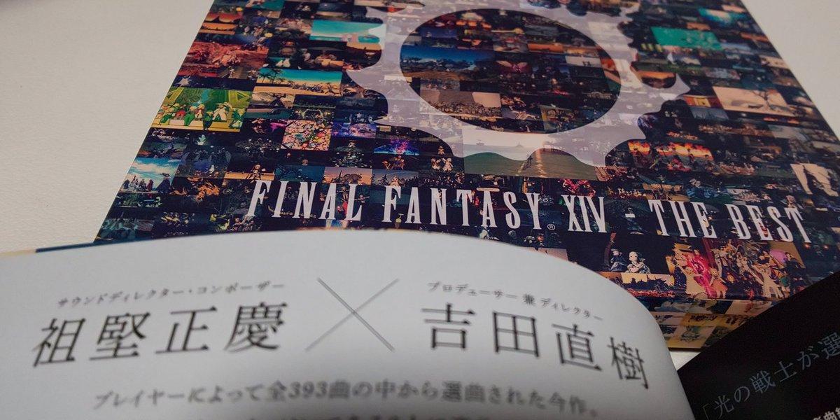 FINAL FANTASY XIV - the BESTに関する画像8