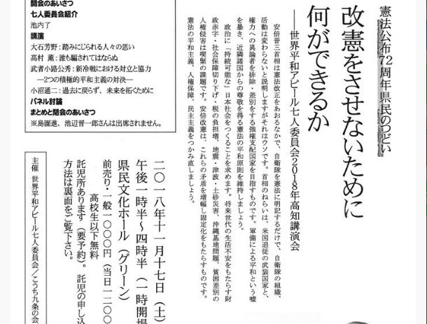 世界平和アピール七人委員会 has...