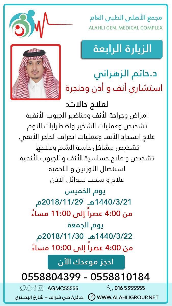 كما نعلن عن الزيارة الرابعة للإستشاري السعودي د. حاتم الزهراني استشاري أنف وأذن وحنجرة   للحجز او الإستفسار على الارقام التالية:  0558804399📞  0558810184📞  ( يشمل التأمين الطبي ) #لأننا_نهتم #حائل_الآن