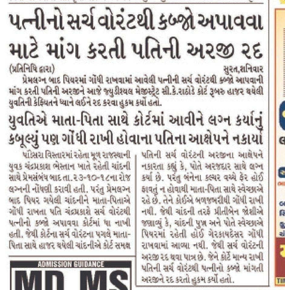 Priti Joshi On Twitter Gujarat Samachar Surat